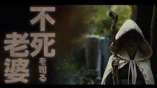 八百比丘尼&吐鉤群&伊羽研水版/映画『無限の住人』キャラクターPV(たくらみ編)