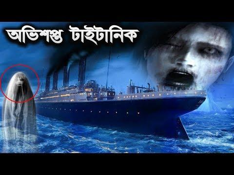 বরফের ধাক্কায় নয় এক ভয়ংকর অভিশাপে ডুবেছিল টাইটানিক! || Untold truth behind the sinking of Titanic.
