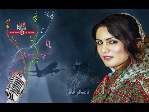 Rani Khan Pashto New Songs 2017 Tal De Yada Woma Yara Watan Ta Rasha