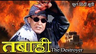 तबाही - द डिस्टॉयर - फुल HD हिंदी मूवी - मिथुन चक्रवर्ती, अयूब खान, इंदिरा, दिव्या दत्ता,  मुकेश ऋषि