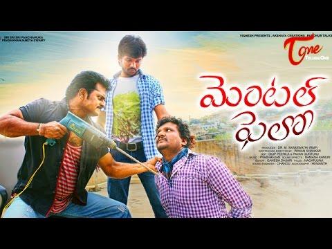 Mental Fellow    New Telugu Short Film 2016    by Pawan Shankar