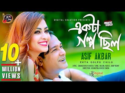 Download Ekta Golpo Chilo | একটা গল্প ছিল |  Asif Akbar | Bangla New Song 2018 | Official Music Video HD Mp4 3GP Video and MP3
