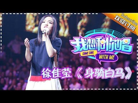 徐佳瑩與素人一起合唱經典成名曲《身騎白馬》,沒想到一進副歌「他」讓大家全都瘋狂了