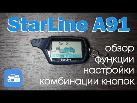 Сигнализация Starline А61 Инструкция По Эксплуатации Как Настроить - фото 10