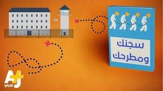 """""""سجنك ومطرحك"""".. دليل ينقل لك بعض خبرات المعتقلين في سجون مصر ليساعدك على مواجهة ظروف السجن والاحتجاز.كن جزءاً من مجتمعنا https://goo.gl/sCG87Bلمتابعتنا على https://twitter.com/ajplusarabihttps://www.facebook.com/ajplusarabiموقعنا: http://ajplus.net/arabi"""