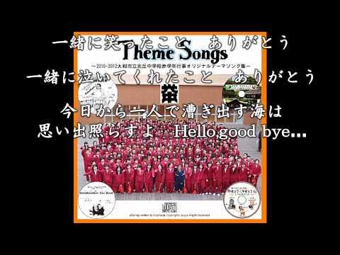 2013年 3月 大和市立光丘中学校(神奈川) 卒業記念ソング 「Hello,good-bye...♪」