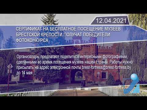 Новостная лента Телеканала Интекс 12.04.21.