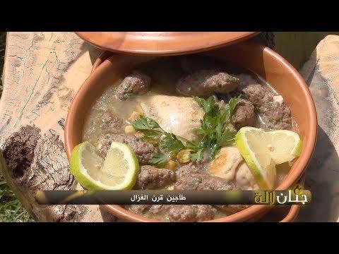 طاجين قرن الغزال / جنان لالة / فيروز داشمي / Samira TV