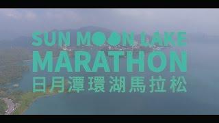 Video 2016 第四屆日月潭環湖馬拉松 SUN MOON LAKE MARATHON MP3, 3GP, MP4, WEBM, AVI, FLV September 2018