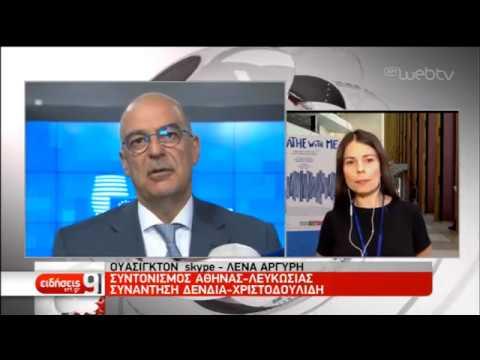 Συντονισμός Αθήνας-Λευκωσίας | Τηλ. Επικοινωνία Τράμπ – Ερντογάν | 23/09/2019 | ΕΡΤ
