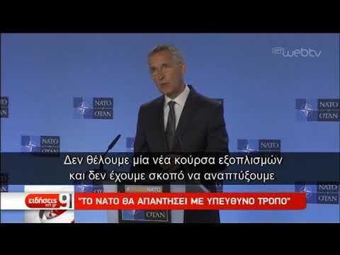 Αντιπαράθεση Ρωσίας – ΗΠΑ για την ανάπτυξη πυραύλων | 02/08/2019 | ΕΡΤ