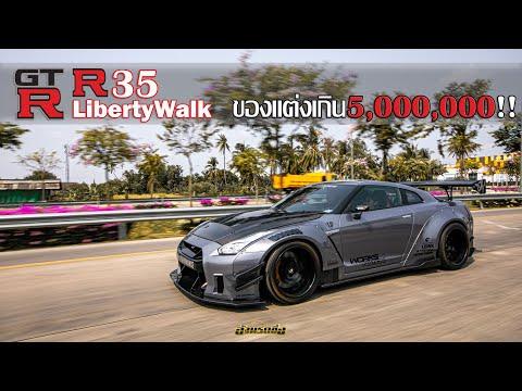พาไปซื้อ EP.45 GT-R R35 Liberty Walk Ver.2 900HP ของแต่ง5ล้านกว่า