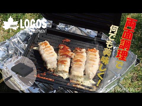 【超短動画】LOGOS グリルサンドパン