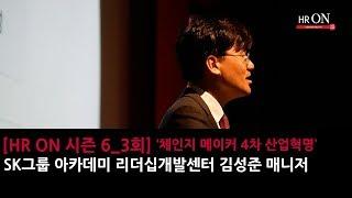 #8 [HR ON 시즌 6_3] 3. HR과 빅데이터_SK그룹 SK아카데미 리더십개발센터 김성준 매니저
