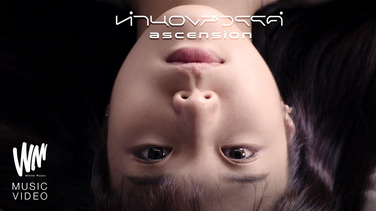 ทำนองสวรรค์ (Ascension) - Jetset'er [Official MV]