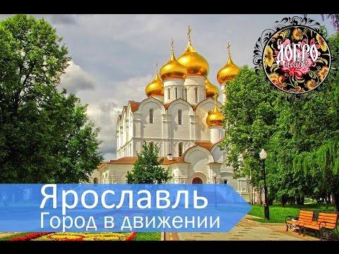Ярославль,Yaroslavl.Russia 2017