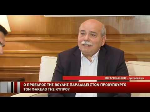 Ο Φάκελος της Κύπρου από τον Πρόεδρο της Βουλής Νίκο Βούτση (24/10/2018)
