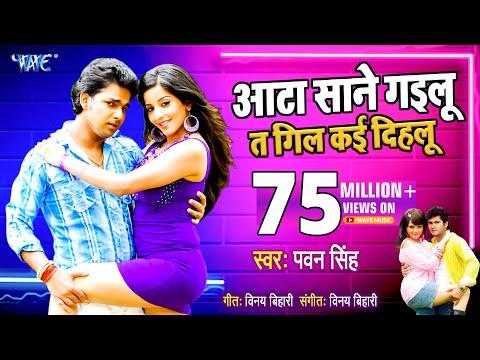 Aata Sane Gaila Ta - आटा साने गईल तs - Darar - Bhojpuri  Songs HD