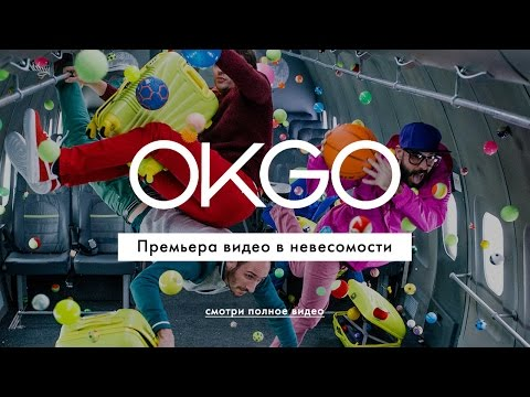 Фото OK Go - Upside Down & Inside Out