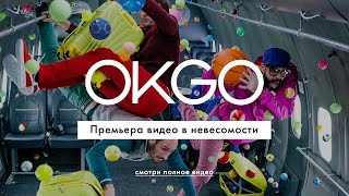 S7 Airlines & OK Go, Upside down & Inside out - #ГравитацияПростоПривычка