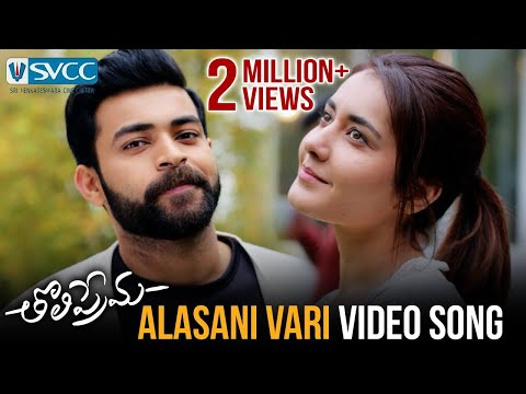 Video songs - Tholi Prema 2018 Movie Songs  Alasani Vari Video Song  Varun Tej  Raashi Khanna  Thaman S