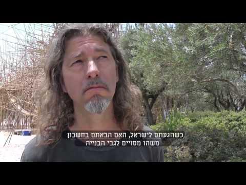 """""""ביג במבו"""" במוזיאון ישראל"""