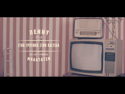 "Video - "" Στην Τρούμπα - Στην Καστέλα"" - Δείτε το video clip του νέου τραγουδιού της Πέννυ Μπαλτατζή!"
