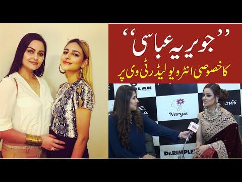 جویریہ عباسی کاخصوصی انٹرویو