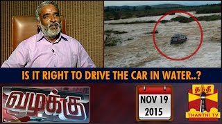 Vazhakku - Is it right to Drive a Car in Water.? - SHOCKING TRUTHS - (19/11/2015)