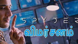 Video Spyder Movie Review & Rating   Mahesh Babu   Rakul Preet Singh   AR Murugadoss MP3, 3GP, MP4, WEBM, AVI, FLV November 2017