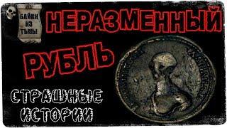 """В одном лагере несколько мужчин решают проверить старую легенду.Посетите наш магазин """"Темный уголок"""": http://shop.dark-ness.gaРекламное сотрудничество: https://goo.gl/6zcHaxОзвучка и оформление: Brutal Death.Свои истории можете присылать сюда: gordon55@rambler.ru------------------------------------Не забудь подписаться на мои группы:Твиттер: https://twitter.com/TalesFTDarknessВК: https://vk.com/club127038815Фэйсбук: https://www.facebook.com/profile.php?id=100011436351916ОК: https://www.ok.ru/talesfromthedarkness------------------------------------Подпишись на мой канал романтических историй: https://goo.gl/Zvgn33Подключи рекламу для своего канала: http://join.air.io/talesfromthedarknessПосети наш сайт Царство Тьмы: http://dark-ness.ga/------------------------------------Помоги каналу:Подкинь рублик: https://goo.gl/lOrTcZКошельки веб-мани:1) R9662784484782) Z525753068268------------------------------------All Copyrights belongsTo their rightful owners.If you are the authorOf the fragment video and distribute itInfringes your copyrightplease contact us.Все авторские права принадлежат Их законным владельцам.Если вы являетесь авторомФрагмента из выпуска и егоРаспространение ущемляет Ваши авторские права пожалуйста, свяжитесь с нами."""