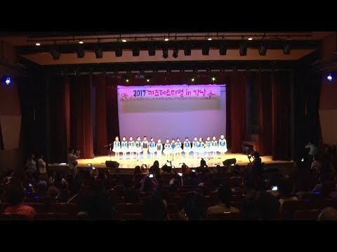 2017 키즈페스티벌 IN 강남 개최