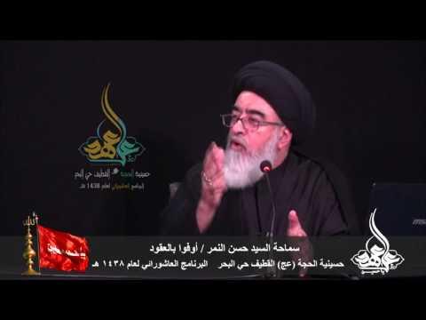 حركة الأمام الحسين في ميزان التاريخ