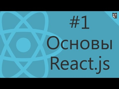 Основы react.js