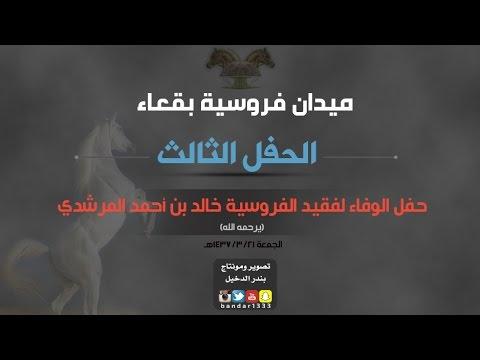 """حفل فقيد الفروسية خالد المرشدي """"رحمه الله"""""""