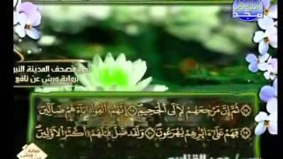 المصحف الكامل برواية ورش  للشيخ عمر القزابري الجزء 23 HD