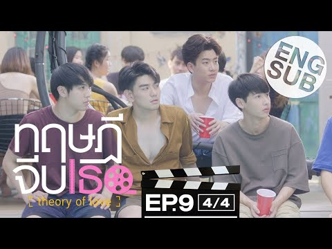 [Eng Sub] ทฤษฎีจีบเธอ Theory of Love | EP.9 [4/4]
