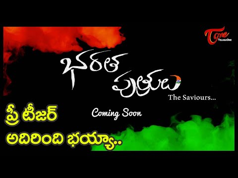 Bharatha Putrulu Movie Pre Teaser | Thandra Creations | by T V R | TeluguOne Cinema