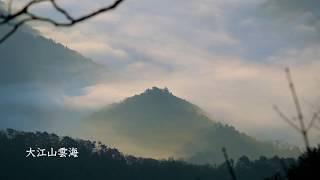 【絶景】大江山の頂から絶景の雲海を眺む Sea of Clouds in Mt. Oe