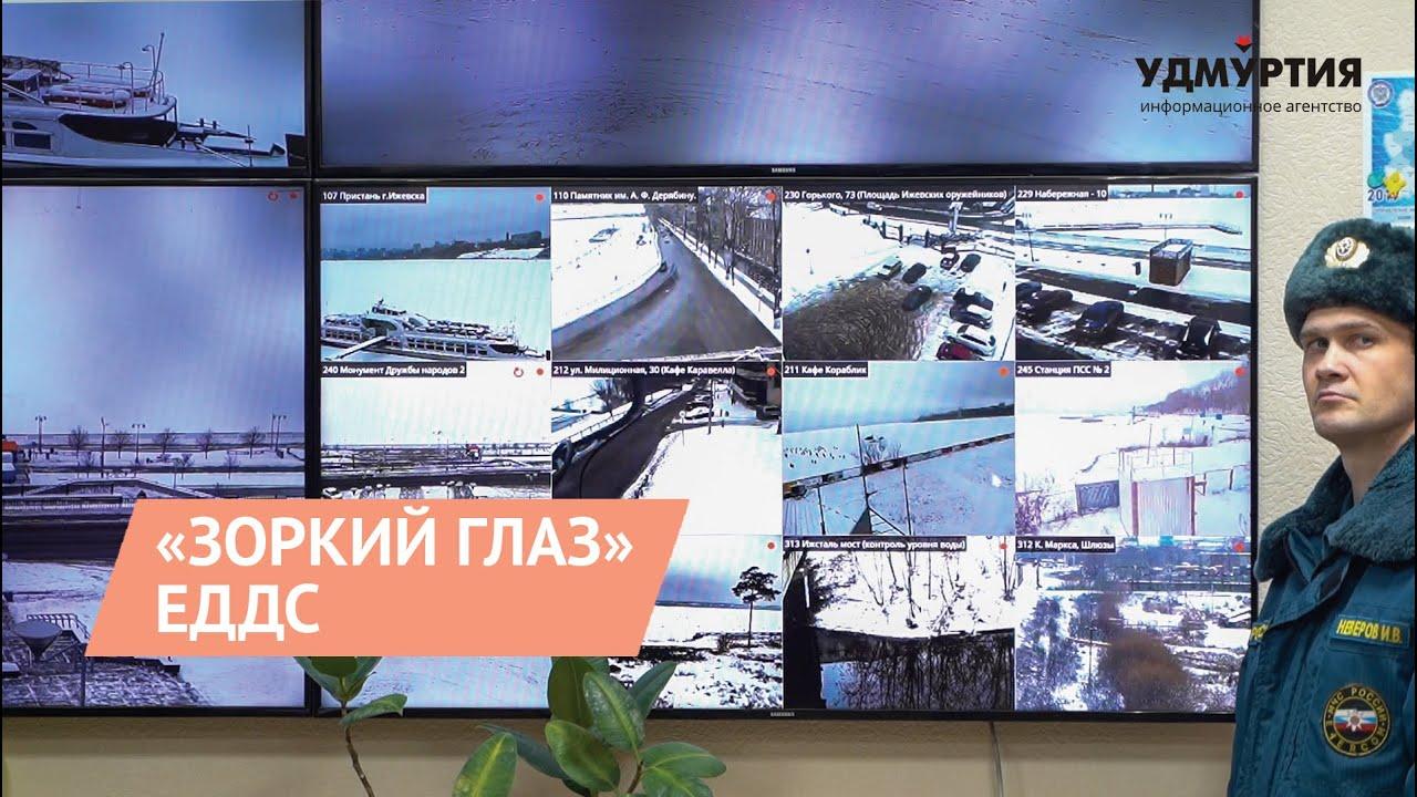 Работа ЕДДС в Ижевске