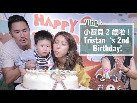 Vlog:小寶貝2歲啦!Tristan's 2nd Birthday!