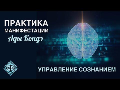 ПРАКТИКА МАНИФЕСТАЦИИ. АДА КОНДЭ. ПРАКТИЧЕСКОЕ ЗАНЯТИЕ АНОНС. Управление реальностью - DomaVideo.Ru