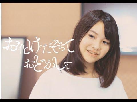 , title : 'め組 「お化けだぞっておどかして」MV'