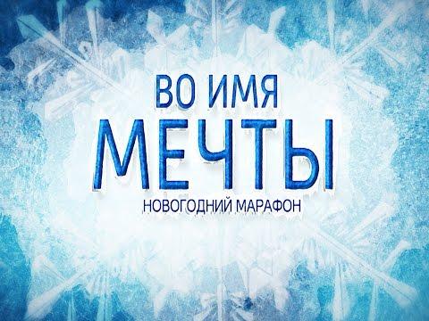 """Новогодний марафон """"Во имя мечты"""", часть 1"""