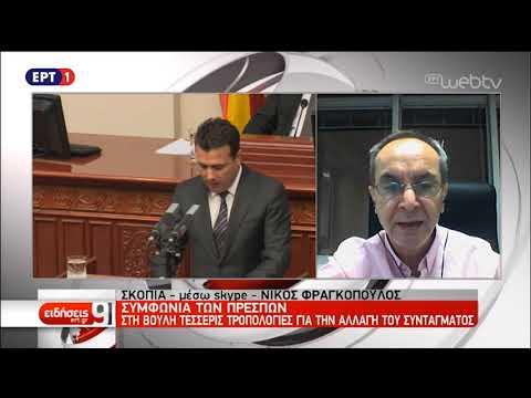 ΠΓΔΜ: Την 1η Δεκεμβρίου στη Βουλή οι τροπολογίες του Συντάγματος | 2/11/2018 | ΕΡΤ