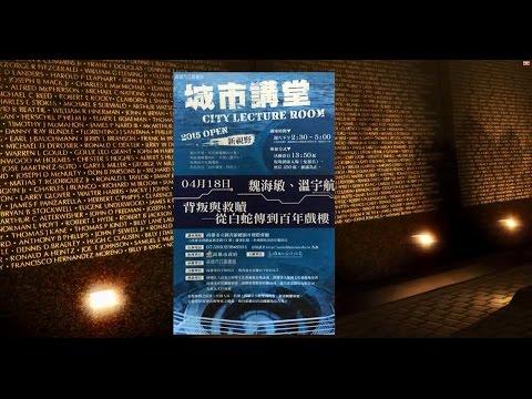 20150418城市講堂—魏海敏、溫宇航「背叛與救贖---從白蛇傳到百年戲樓」—影音紀錄