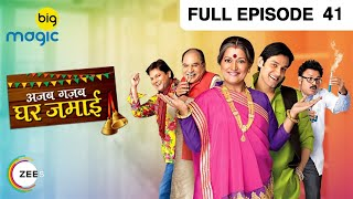 Ajab Gajab Ghar Jamai Ep 41 : 14th July Full Episode