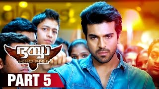 Video Bhaiyya My Brother Malayalam Movie | Part 5 | Ram Charan | Allu Arjun | Shruti Haasan | DSP MP3, 3GP, MP4, WEBM, AVI, FLV Mei 2018