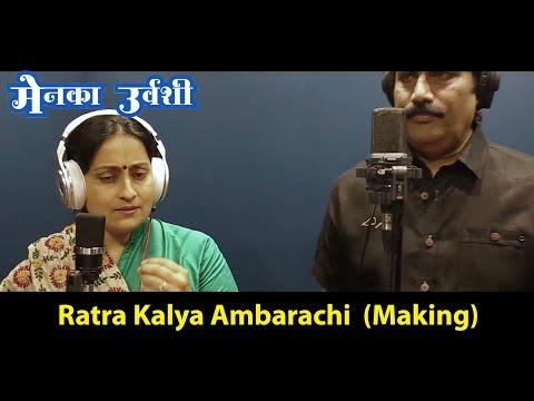 Video Tu.Ka.Patil | Ratra Kalya Ambarachi Full Song | Vaishali Deshmukh & Rajesh Sarkate | Rajesh Sarkate download in MP3, 3GP, MP4, WEBM, AVI, FLV January 2017