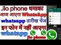 jio phone me whatsapp kab aayega,jio phone